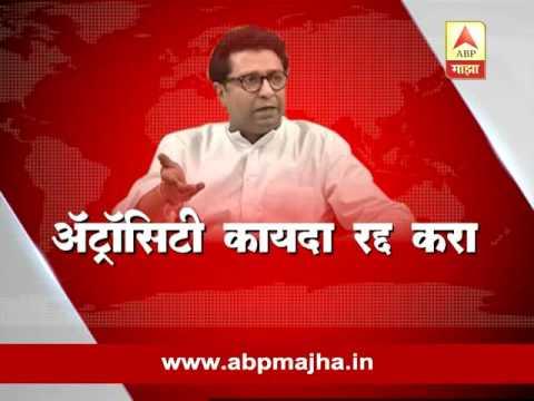 Remove atrocity act   Raj Thackeray