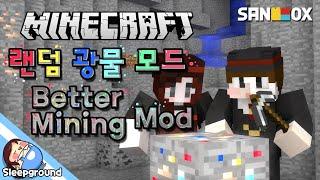 벌칙내기 광질!! [마인크래프트: 랜덤 광물 모드] - Better Mining Mod - [잠뜰]