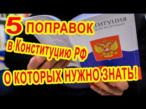 Поправки в Конституцию 2020 список изменений предлагаемых в основной закон РФ по группам