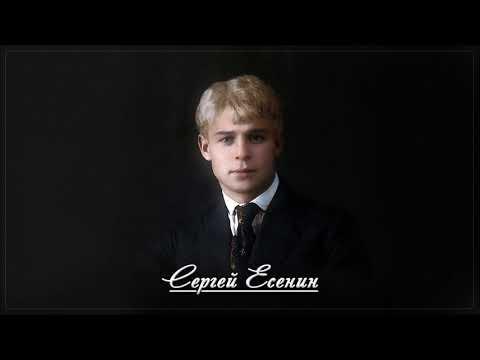 Королева - Сергей Есенин