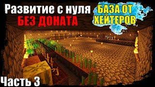 🌌ГРИФЕР ШОУ - СТРОЮ БАЗУ ОТ ЗЛЫХ ХЕЙТЕРОВ -//- РАЗВИТИЕ С НУЛЯ БЕЗ ДОНАТА НА СЕРВЕРЕ SunRise !!!!!!