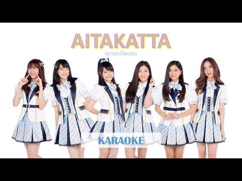 [คาราโอเกะ] Aitakatta (อยากจะได้พบเธอ) - BNK48