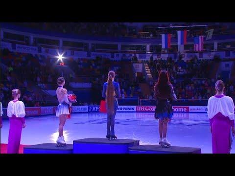 Alexandra Trusova / Rostelecom Cup 2019 Victory Ceremony