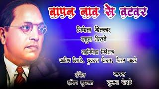 new ahirani bhim song rahul birade aatish birade