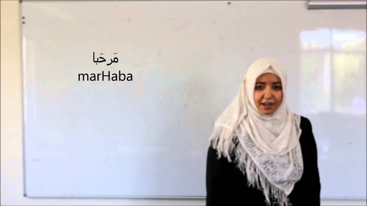 Greetings In Jordanian Arabic Youtube