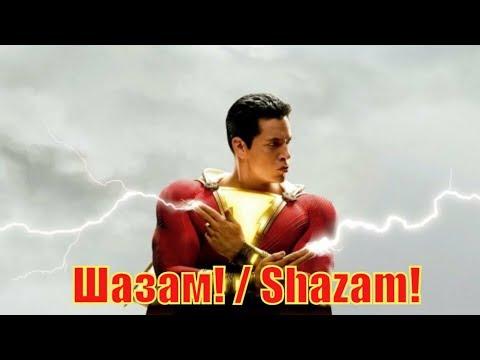 Фильм Шазам! / Shazam! (2019)