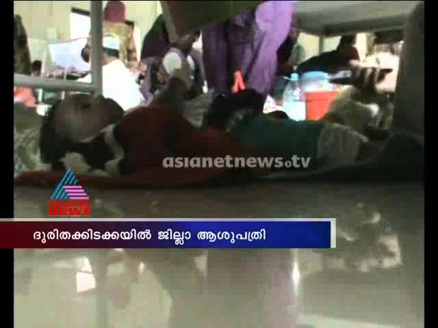 Nilambur Taluk Hospital  pathetic condition : Chuttuvattom