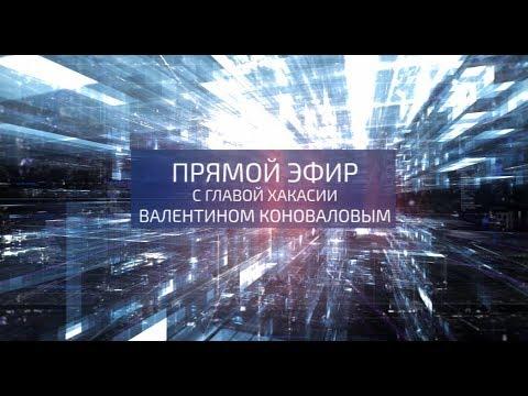 ПРЯМОЙ ЭФИР С ГЛАВОЙ ХАКАСИИ ВАЛЕНТИНОМ КОНОВАЛОВЫМ