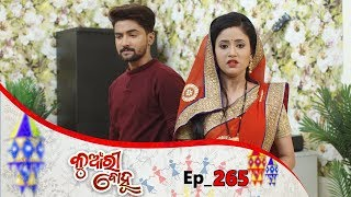 Kunwari Bohu | Full Ep 265 | 15th Aug 2019 | Odia Serial - TarangTV