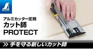 65065/アルミカッター定規  カット師PROTECT  70㎝  併用目盛