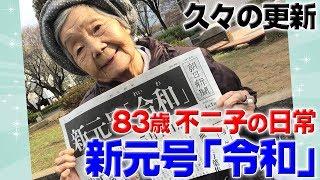 『号外です! 新元号が令和になりました。』83歳YouTuber不二子の日常
