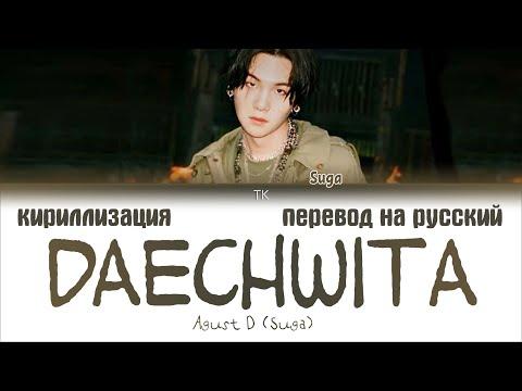 Agust D (Suga) - 대취타 (Daechwita) [ПЕРЕВОД НА РУССКИЙ/КИРИЛЛИЗАЦИЯ/ Color Coded Lyrics]