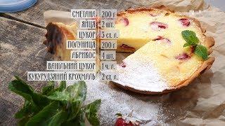 Кіш з фруктами - рецепти Руслана Сенічкіна