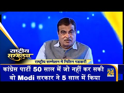 Nitin Gadkari: कांग्रेस पार्टी 50 साल में जो नहीं कर सकी, वो Modi सरकार ने 5 साल में किया | News24