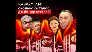 Мухтар Аблязов : Деньги с Нац Фонда хапнул Назарбаев