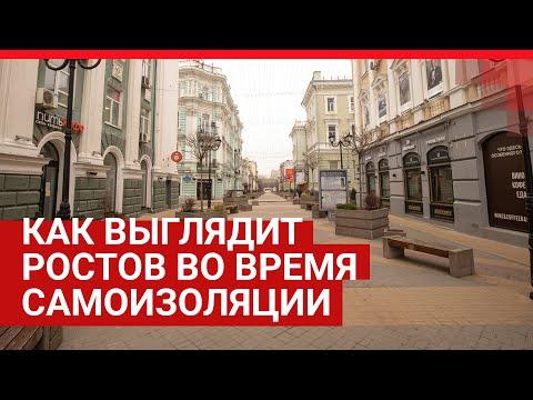 Ростов на самоизоляции | 161.RU