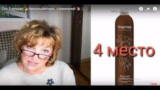 видео Где купить натуральный шампунь для волос