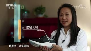 《生活提示》 20191217 选老人鞋 关注这些点| CCTV