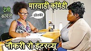 नौकरी रो इंटरव्यू मारवाड़ी काॅमेडी । Job interview Marwadi Comedy । fun with singh
