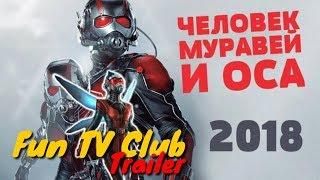 Человек муравей и Оса - Русский трейлер 2018 | Ant Man and the Wasp
