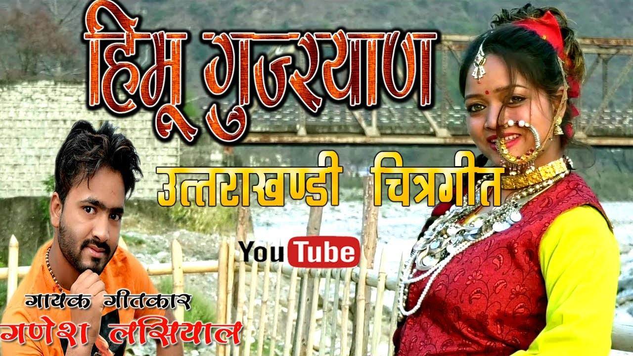 Latest garhwali dj song 2018#himu gujryan video#Ganesh lasiyal#G series