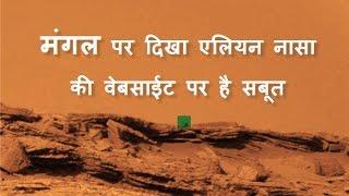 Aliens On Mars In Hindi मंगल पर दिखा एलियन नासा की वेबसाईट पर है सबूत