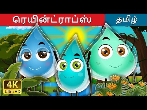 ரெயின்ட்ராப்ஸ்   The Raindrops Story In Tamil   Tamil Fairy Tales