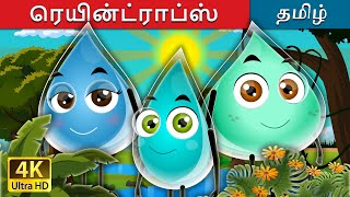 ரெயின்ட்ராப்ஸ் | The Raindrops Story in Tamil | Fairy Tales in Tamil | Story in Tamil | Tamil Stories | Stories in Tamil | Tamil Fairy Tales Stories | 4K ...