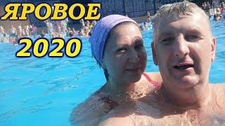 Озеро Яровое 2020. Причал 22, 42. Лечение и развлечения.