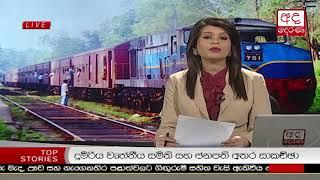Ada Derana Lunch Time News Bulletin 12.30 pm - 2018.08.23 Thumbnail