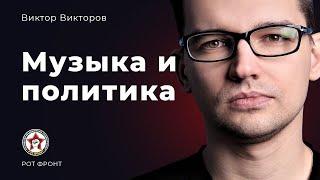 Виктор Викторов. Музыка и политика.