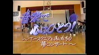 T-SQUARE 音楽で心はひとつ! 秋田県小学校コンサート.