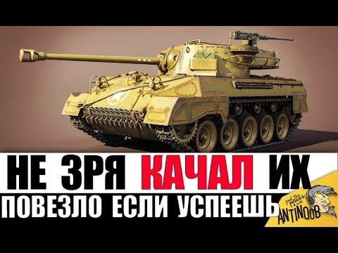 ЗАМЕНЫ ТАНКОВ И ВЕТОК 2019! НОВЫЕ ИМБЫ в World of Tanks thumbnail