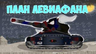 План ЛЕВИАФАНА.Мультики про танки.