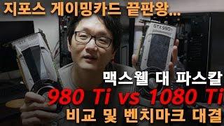 지포스 각 세대 끝판왕 대결! GTX 980Ti vs 1080 Ti 비교