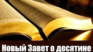 Новый Завет о десятине