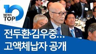 전두환·김우중…고액체납자 공개