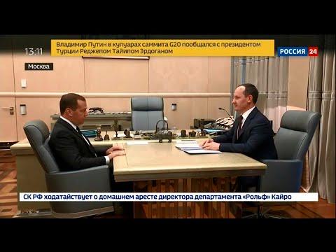 Встреча Дмитрия Медведева и Павла Ливинского