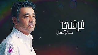 تحميل أغنية عصام كمال غرقني حصريا 2019 mp3