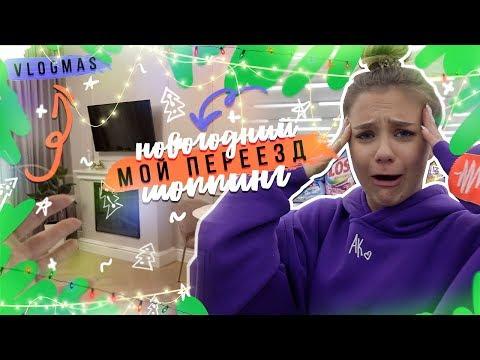 VLOGmas : Мой ПЕРЕЕЗД / Новогодний шоппинг