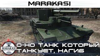 World of Tanks  O-Ho танк который танкует, нагиб с фугасницей