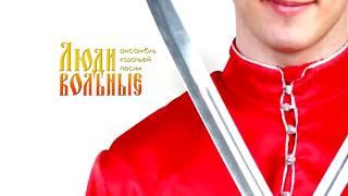 Люди Вольные - Казачья лезгинка