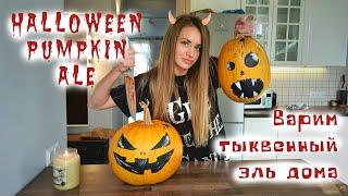 Варим тыквенный эль дома Идеальное сезонное пиво на Halloween Домашнее пивоварение Pumpkin ale