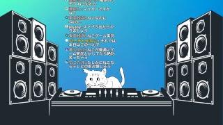[LIVE] ねこ活動オンライン : ねこDJ活動の練習