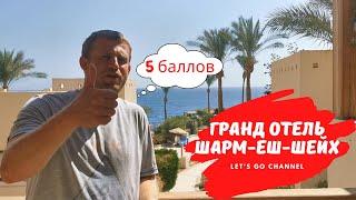 Гранд Отель Шарм Эль Шейх Египет Стоит ли ехать
