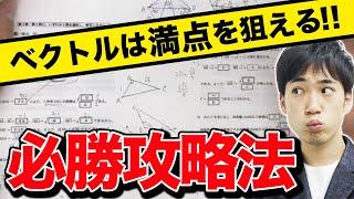 【東大生おすすめ】ベクトルで満点を取る3つの必勝法【センター数学】