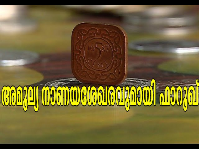 Rare coin collection , TM Farooq :Asianet News Special 18th Feb 2015