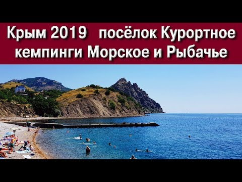 Крым 2019 . Посёлок Курортное. Кемпинги Морское и Рыбачье