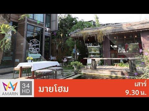 ย้อนหลัง My home : Twosons Cafe