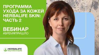 Программа ухода за кожей Herbalife SKIN часть 2